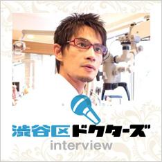 渋谷区ドクターインタビュー