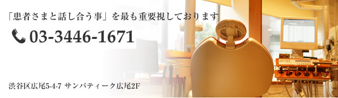 「患者さまと話し合う事」を最も重要視しております 03-3446-1671 渋谷区広尾5-4-7 サンパティーク広尾2F