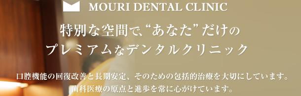 """MOURI MEDICAL CLINIC特別な空間で、""""あなた""""だけのプレミアムなデンタルクリニック"""